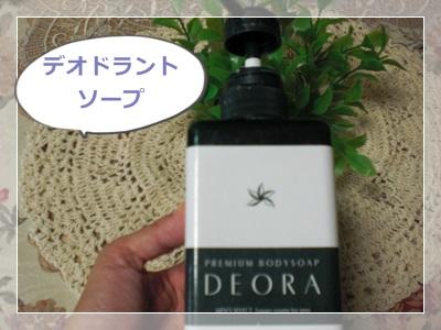 deora
